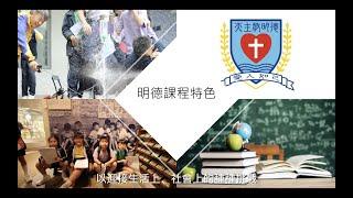 Publication Date: 2020-08-24 | Video Title: EP2 明德課程特色