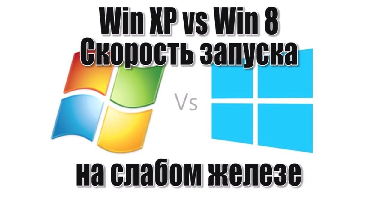 Скорость запуска Windows 8.1 vs Windows XP , на слабом компе