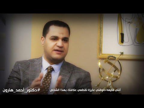 د. أحمد هارون: متقطعش العلاقات.. رجعهم أغراب!