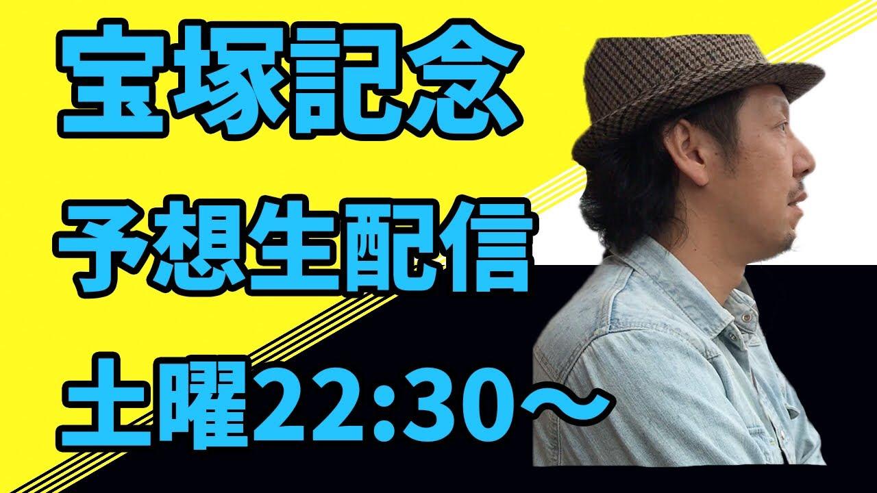 宝塚記念 2020 競馬予想 生配信スペシャル WARPTV 競馬チャンネル