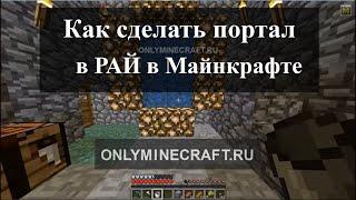 Как сделать портал в рай в Майнкрафте(Наши сервера - http://worldmin.ru/start! Наши группа ВК - https://vk.com/onlyminecraftru и https://vk.com/worldmine_net Статья о порталах - http://onlyminecra., 2014-03-09T01:22:37.000Z)