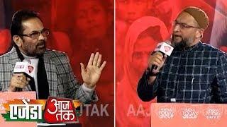 नागरिकता बिल को लेकर भिड़े Mukhtar Abbas Naqvi और Owaisi, देखिए ये खास चर्चा