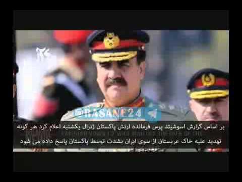پاکستان ایران را از روی نقشه حذف می کند