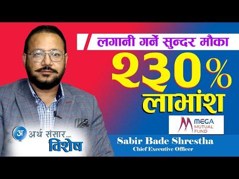 लगानीकर्तालाई Mega Mutual Fund-1 ले राम्रो प्रतिफल दिन्छ | आवेदन खुल्ला | Sabir Bade Shrestha
