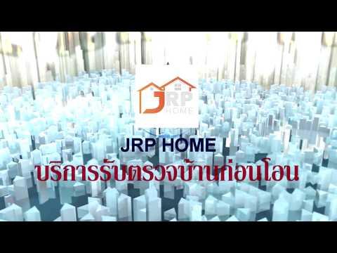 JRP HOME EP1 ขั้นตอนการตรวจบ้าน