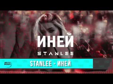 Stanlee - Иней Single