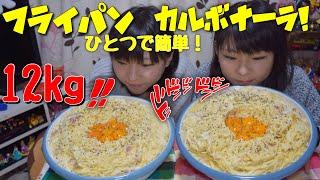 【大食い】時短パスタ!カルボナーラ20人前!【双子】