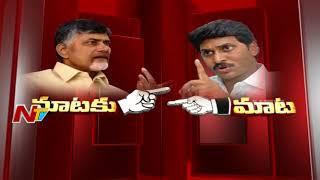 Chandrababu Naidu vs YS Jagan - War of Words    TDP vs YCP    Mataku Mata    NTV