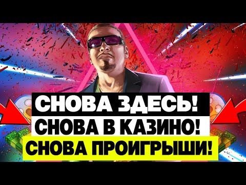СНОВА ЗДЕСЬ   СНОВА В КАЗИНО   СНОВА ПРОИГРЫШИ   DIAMOND RP SAPPHIRE - SAMP