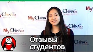 Обучение в Китае, город Шанхай - отзыв студентки Асели