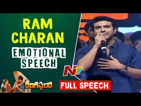 Ram Charan Emotional and Superb Speech @ Rangasthalam Pre Release Event || Chiranjeevi, Samantha