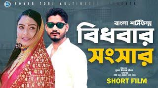 বিধবার-সাথে । Bidhobar-Shathe । Bengali Short Film । Shathi । STM