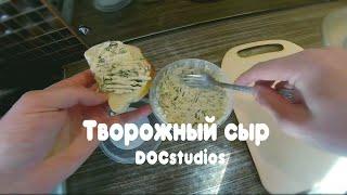 Творожный сыр Простой и вкусный рецепт