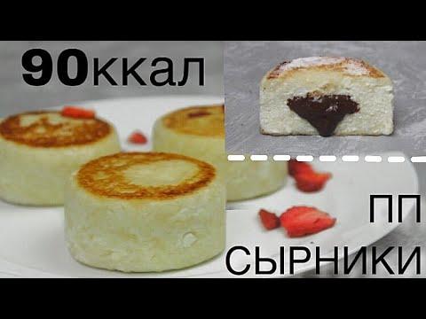 ПП СЫРНИКИ ЛУЧШИЕ без яиц и муки // ПП и ЗОЖ