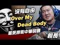 【館長直播】 沒有自由 Over My Dead Body Mp3