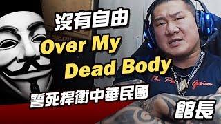 【館長直播】 沒有自由 Over My Dead Body