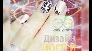 Дизайн ногтей | Салон красоты ЭСтет(, 2016-03-11T19:09:14.000Z)