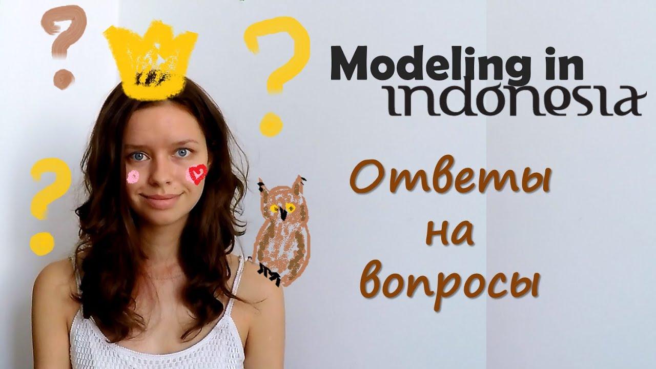 Моделинг в индонезии казань веб модели