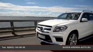 Аренда джипа Mercedes - GL, на свадьбу