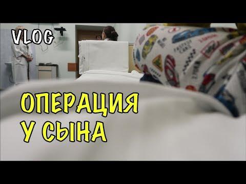 Операция пупочная грыжа у ребенка ВЛОГ 475