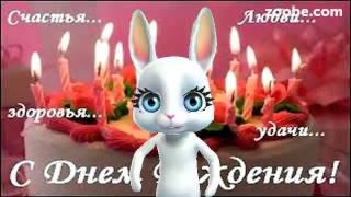 ZOOBE зайка Поздравление Анне С Днём Рождения  !