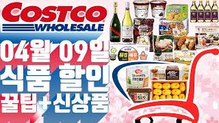 코스트코 식품 할인정보!4월 9일 코스트코 식품 할인정…