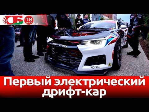 Электрический Camaro для дрифта | видео обзор авто новостей 12.04.2019