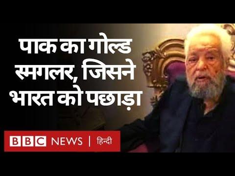 Pakistan Gold King जिसने Gold Smuggling में India का दबदबा ख़त्म किया (BBC Hindi)