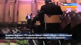 видео Торжественный концерт к 85-летию Владимира Федосеева