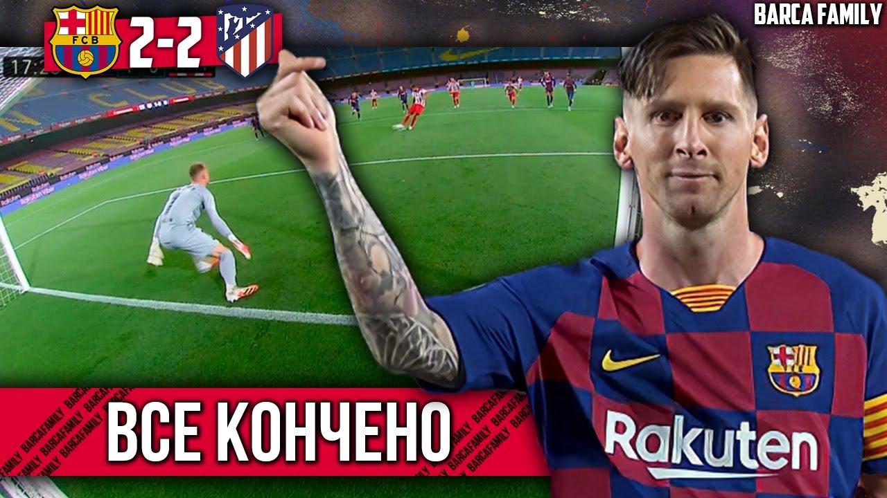 Что с пенальти? | Упущенное Чемпионство | 700 голов Месси | Барселона - Атлетико Мадрид 2:2