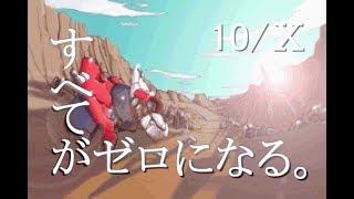 【ロックマンゼロ4】 ROCKMAN ZERO 4 ストーリー動画 vol.10