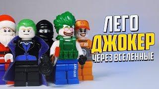 ЛЕГО МИНИФИГУРКИ ДЖОКЕР 5 ШТУК (Параллельные миры)