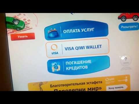 Как пополнить QIWI кошелек через терминал 2017-2018 года