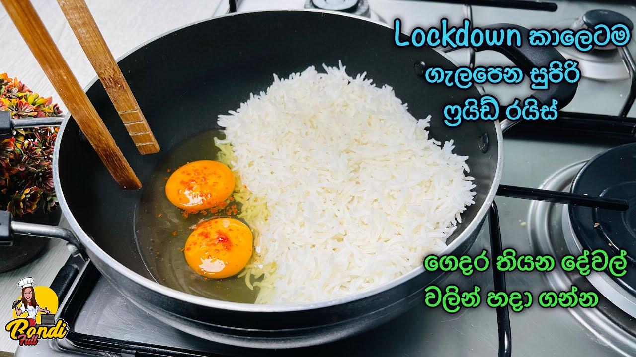 ගෙදර තියෙන දේවල් වලින් කොරියන් එග් ෆ්රයිඩ් රයිස්(ENG sub) How To Make Egg Fried Rice - Korean Style