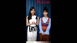 映画「めがみさま」(6月10日公開)でダブル主演を務める松井玲奈さんと新...