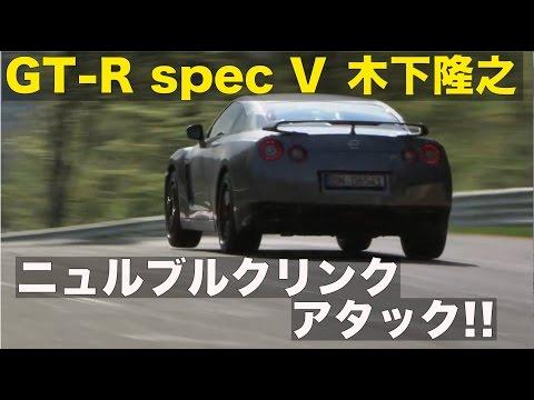GT-RスペックV 木下隆之 ニュルブルクリンクアタック!! 2009【Best MOTORing】