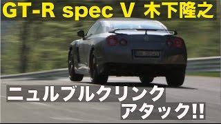 GT-RスペックV 木下隆之 ニュルブルクリンクアタック!! 2009【Best MOTO...