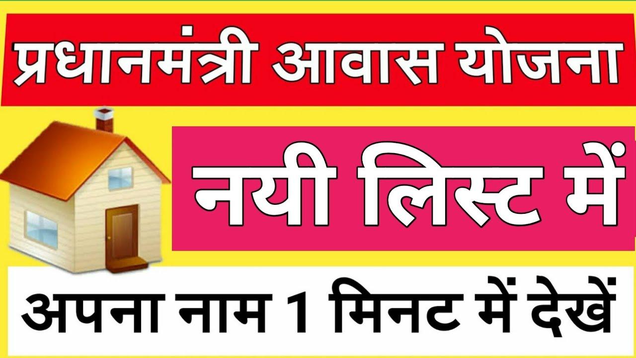 Pradhan Mantri Awas Yojana 2018-19 List | PMAY List 2018-19 | HINDI