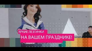 Мария Селезнева - промо - кавказ