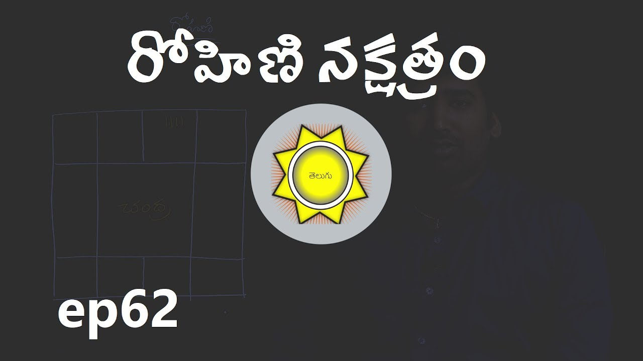 Rohini Nakshatra | Learn Astrology in Telugu | ep62