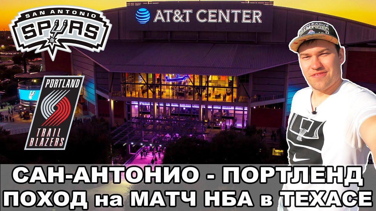 Сан-Антонио - Портленд / Поход на матч НБА / Американский баскетбол / Взгляд с трибуны #16 / США #63