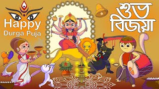 Durga Pujos দুর্গা পূজা (animation)