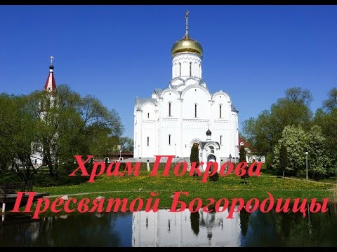 Храм Покрова Пресвятой Богородицы в Минске. Church of the Intercession of the Holy Virgin in Minsk