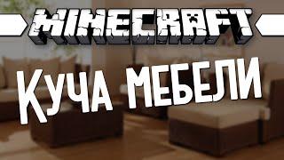 МНОГО МЕБЕЛИ (Minecraft Моды 103) DecoCraft