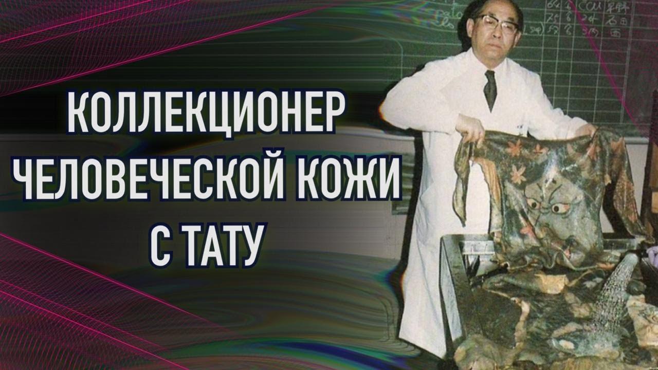 КОЛЛЕКЦИОНЕР ЧЕЛОВЕЧЕСКОЙ КОЖИ С ТАТУИРОВКАМИ! Баски о тату