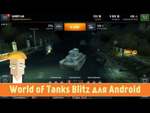 Обзор World of Tanks Blitz для Android от Game Plan