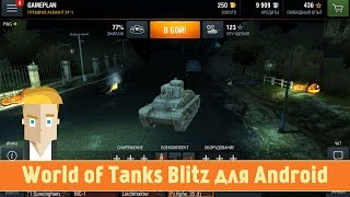 Обзор World of Tanks Blitz для Android от Game Plan