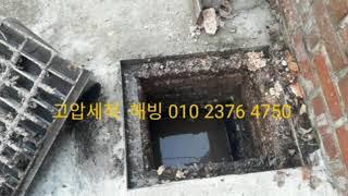 성북구 강북구하수구 막힘 뚫음 하수구청소 고압세척 해빙…