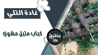 كباب متبل مشوي - غادة التلي