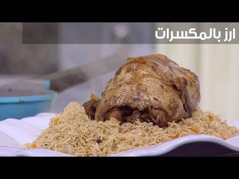 ارز بالمكسرات: الشيف شربيني